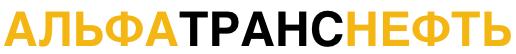 АЛЬФАТРАНСНЕФТЬ — оптовая торговля смазочными материалами, топливом и шинами для коммерческого транспорта и спецтехники