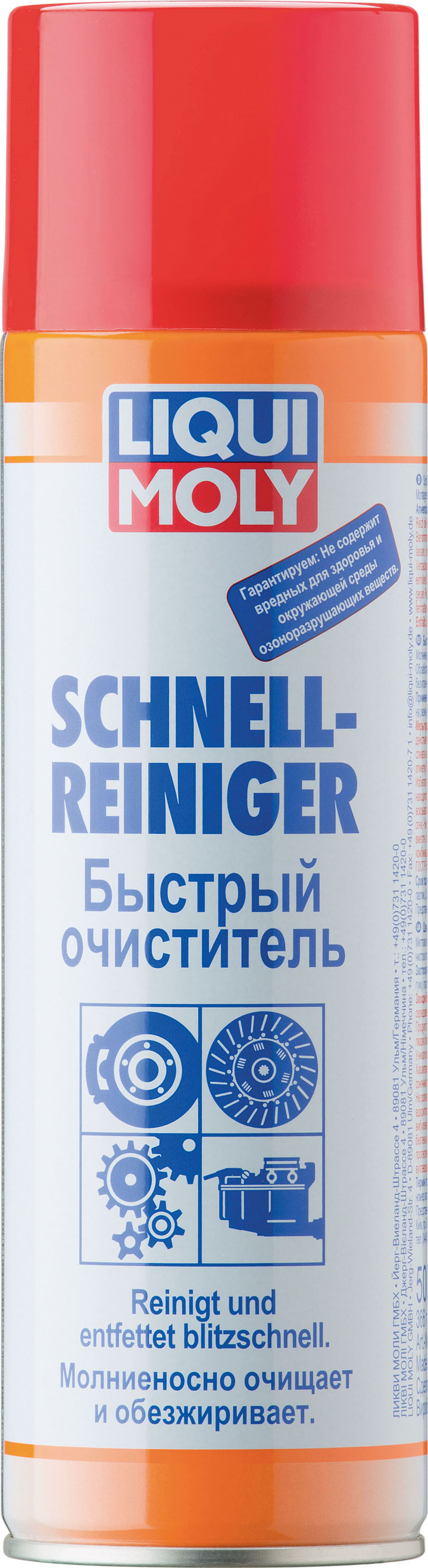 Быстрый очиститель Schnell-Reiniger