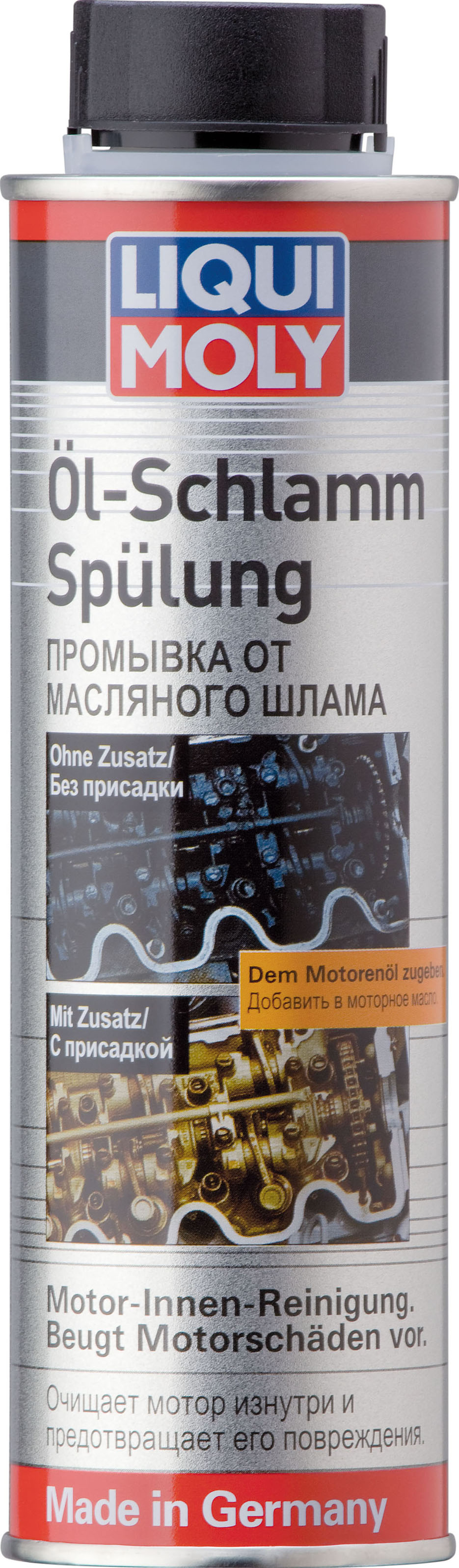 Промывка от масляного шлама Oil-Schlamm-Spulung