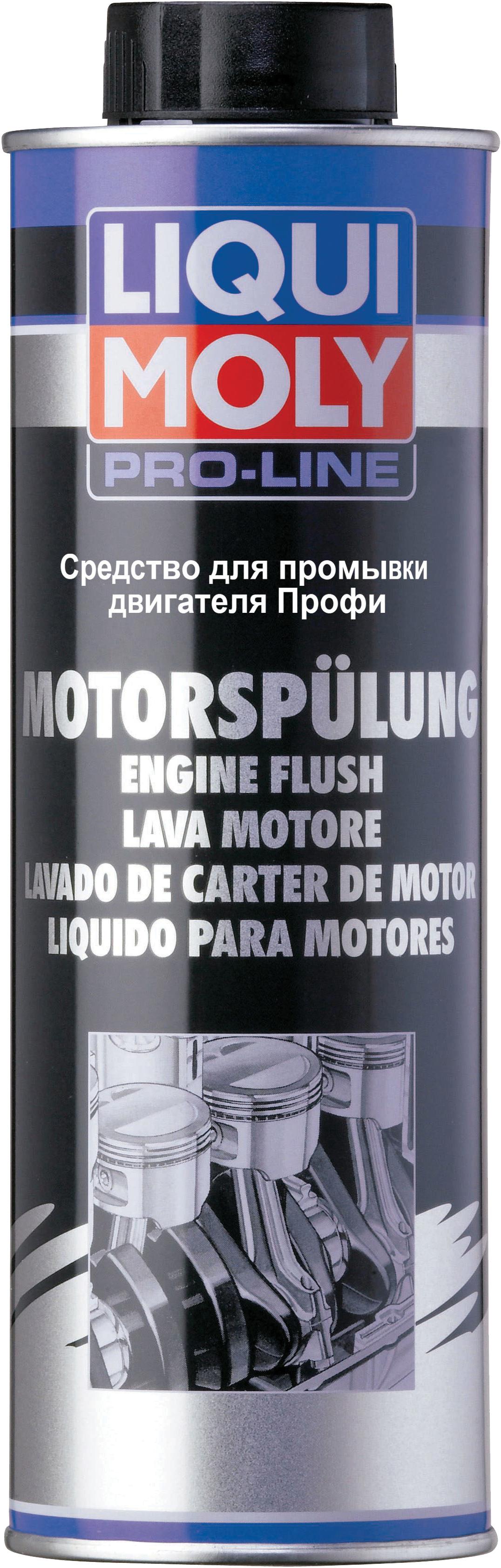 Средство для промывки двигателя Профи Pro-Line Motorspulung