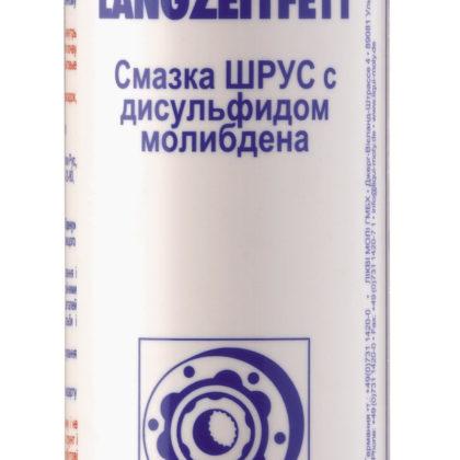 Смазка ШРУС с дисульфидом молибдена LM 47 Langzeitfett + MoS2
