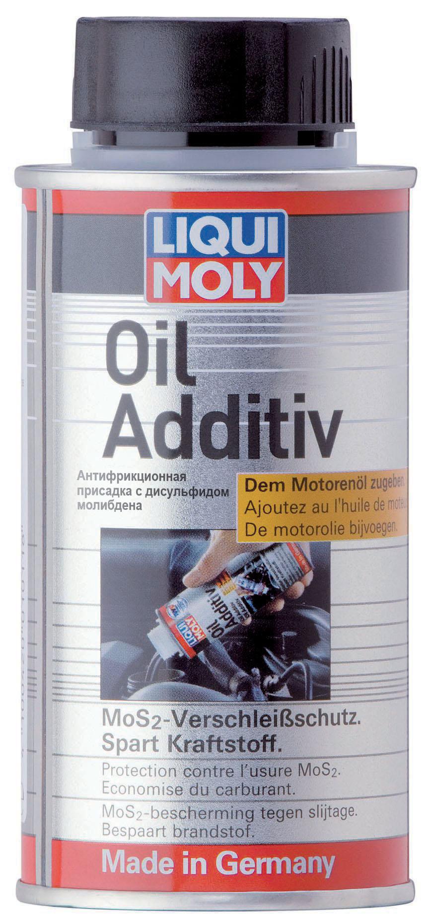 Антифрикционная присадка с дисульфидом молибдена в моторное масло Oil Additiv