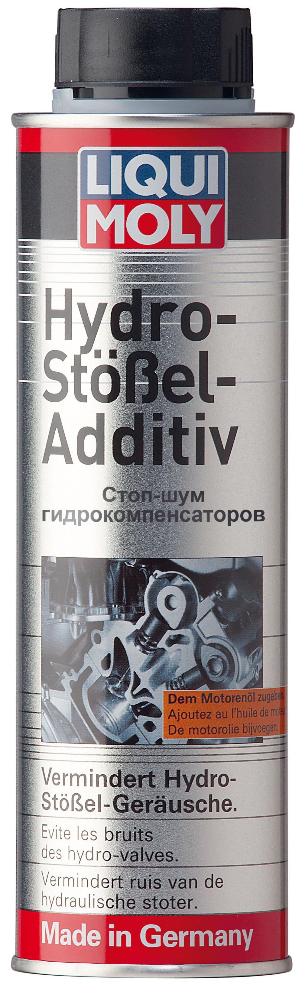 Стоп-шум гидрокомпенсаторов Hydro-Stossel-Additiv